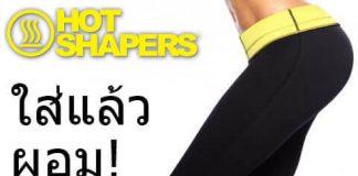 Hot Shapers - รีวิว - ราคา - คือ - ขายที่ไหน - pantip - ดีไหม