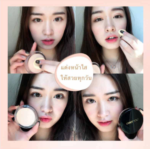 Only You Cream - pantip - รีวิว - พันทิป