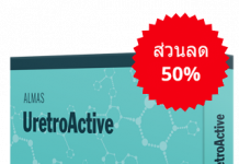 Uretroactive - ขายที่ไหน - ดีไหม - ราคา - รีวิว - คือ - pantip