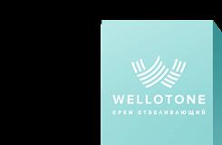 Wellotone - ขายที่ไหน - ดีไหม - ราคา - รีวิว - คือ - pantip