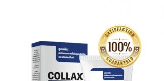 Collax - ขายที่ไหน - ดีไหม - ราคา - รีวิว - คือ - pantip
