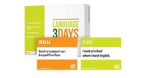 Language3days - ราคาเท่าไร - อาหารเสริม - ราคา