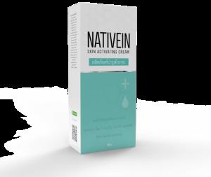 Nativein - ขายที่ไหน - ดีไหม - ราคา - รีวิว - คือ - pantip