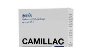 Camillac - รีวิว - คือ - ขายที่ไหน - ดีไหม - ราคา - pantip