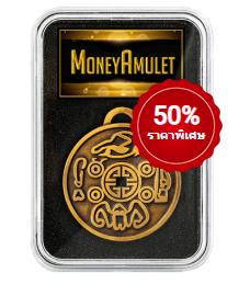 MoneyAmulet - ขายที่ไหน - คือ - pantip - ดีไหม - ราคา - รีวิว
