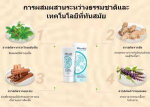 Micodel - ราคาเท่าไร - ราคา - อาหารเสริม
